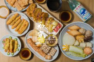 和光日式小食