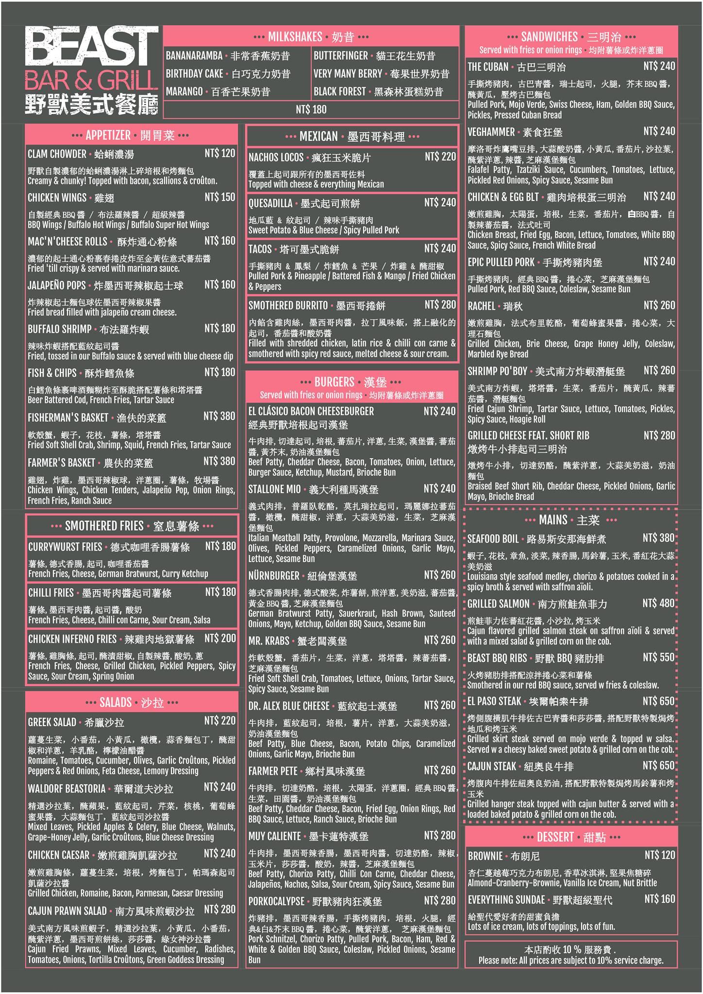 野獸美式餐廳菜單2016年5月新增早午餐
