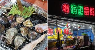 屏東美食 - 東港阿利平價海鮮碳烤 x 美味現烤還能坐擁海景第一排觀浪