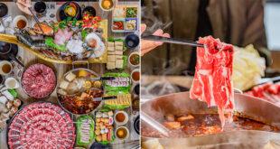 泉成汕頭火鍋