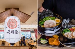 元町家義享店 x 日本道地橫濱家系拉麵 | 經典九州湯白豚骨湯 | 竟然可以續湯!多樣化家系道地吃法